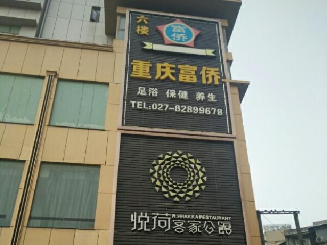 重庆富侨(蔡甸广场店)