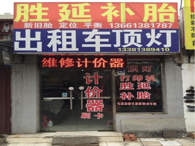 京城烤鸭(李家沱店)