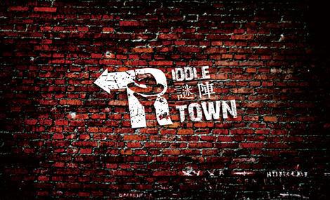 RiddleTown(谜阵店)
