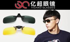 亿超眼镜夹片2选1