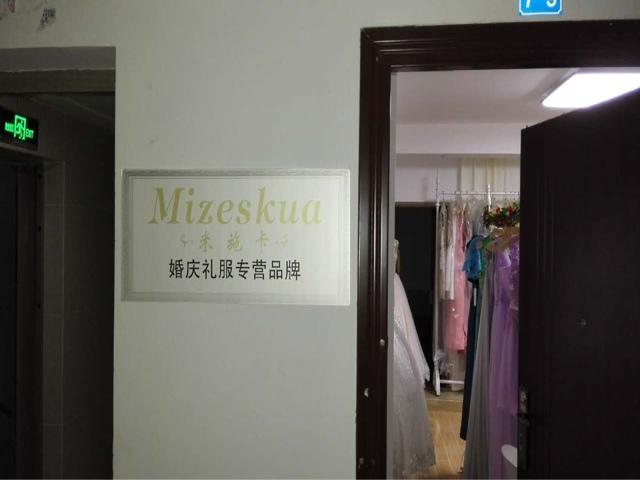 米施卡婚庆礼服专营品牌