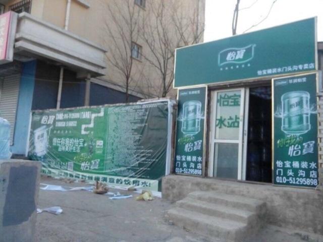 华润怡宝桶装水(门头沟龙门店)
