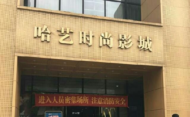 哈艺时尚影城