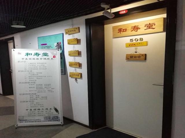 和寿堂(北京新世界店)