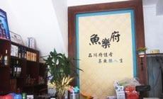 鱼乐府川菜