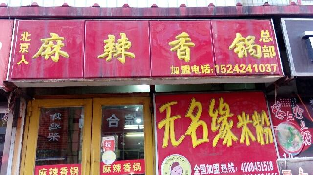 北京人麻辣香锅(五爱店)