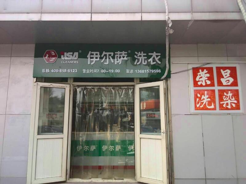荣昌伊尔萨洗衣(清华店)