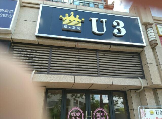 U3私人订制
