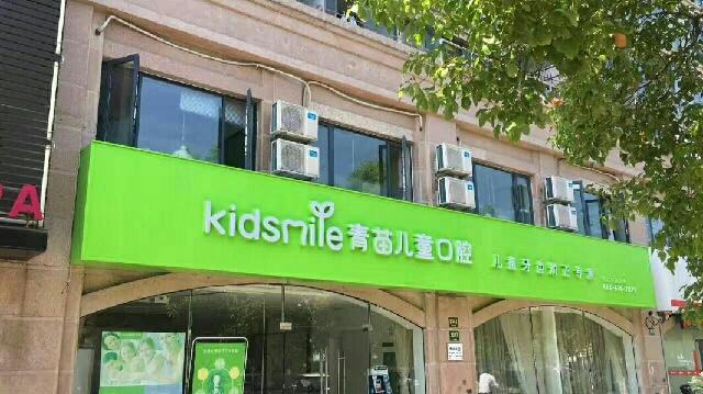 青苗儿童口腔(上海宝山店)