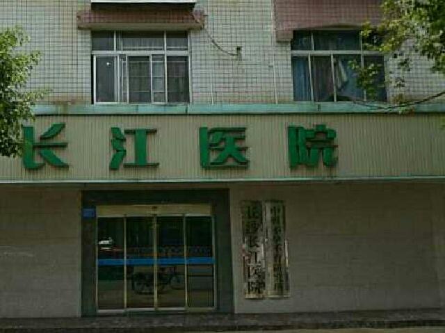 长沙长江医院