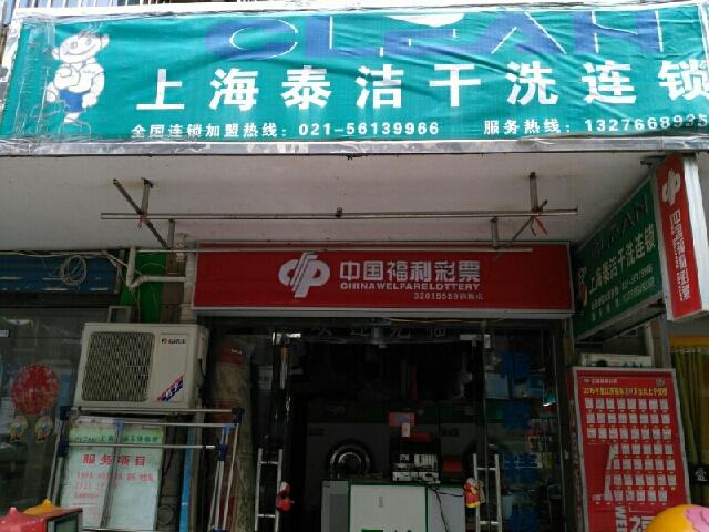 上海泰洁干洗连锁(王梅娟干洗店)