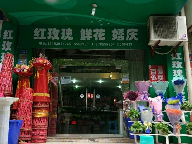 红玫瑰鲜花店