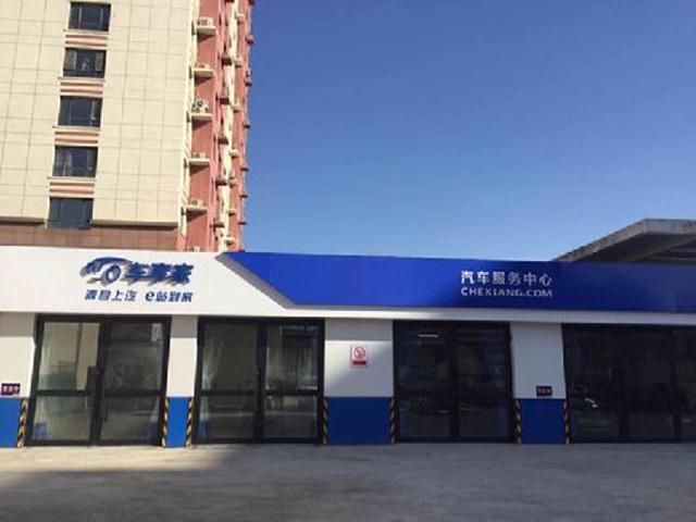 车享家汽车养护中心(沈阳迎宾站店)