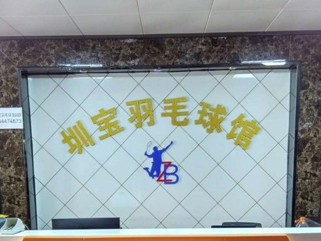 圳宝羽毛球馆