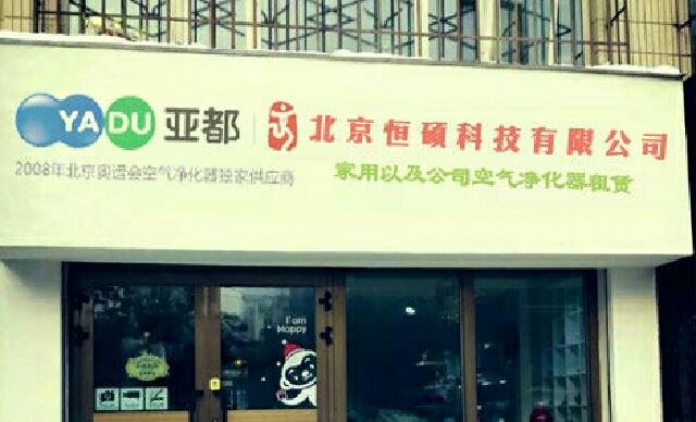 亚都空气净化器租赁中心