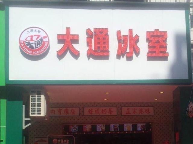 大通冰室(明珠店)