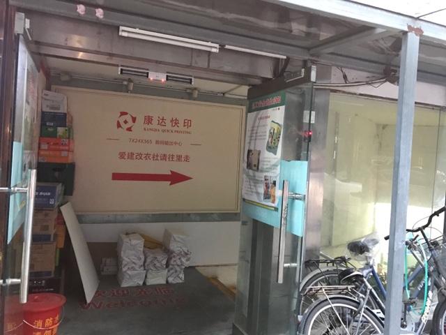 康达图文(复兴门店)