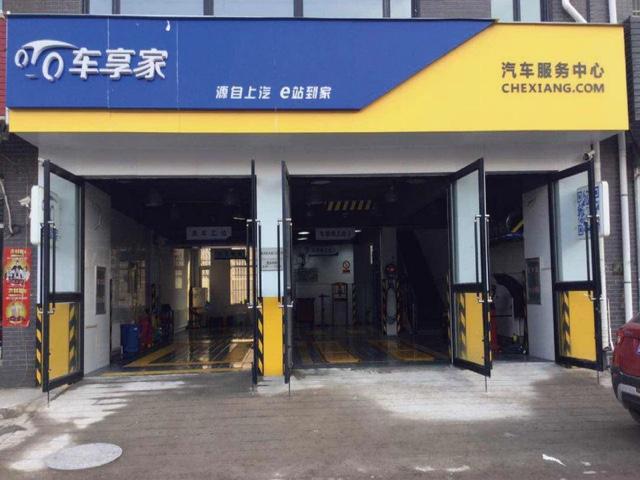 车享家汽车养护中心(沈阳凌河街店)