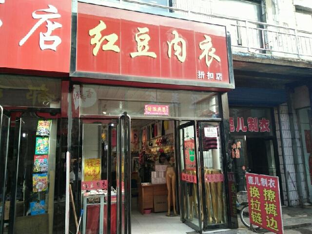 红豆内衣(清徐店)