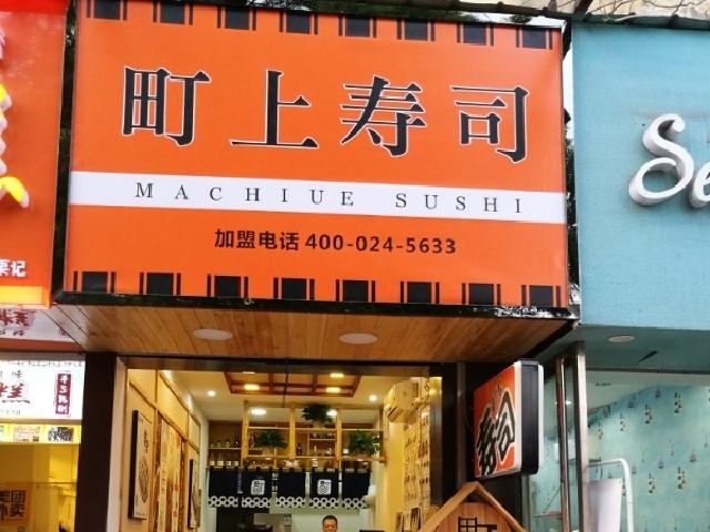 町上寿司(北大街店)