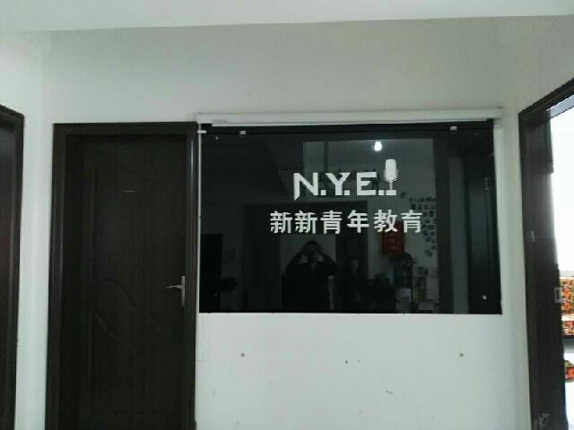新新青年教育