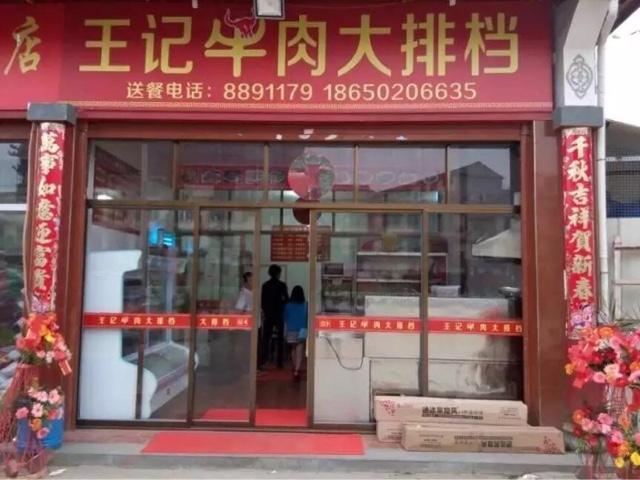 王记牛肉大排档(赖店南丰店)