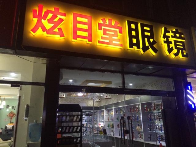 炫目堂眼镜店