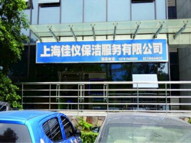 上海佳仪保洁服务有限公司