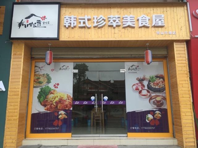 韩尚道韩式珍萃美食屋(秀山店)