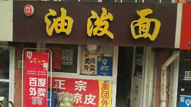 香远桥过桥米线鸡腿饭(奥莱店)