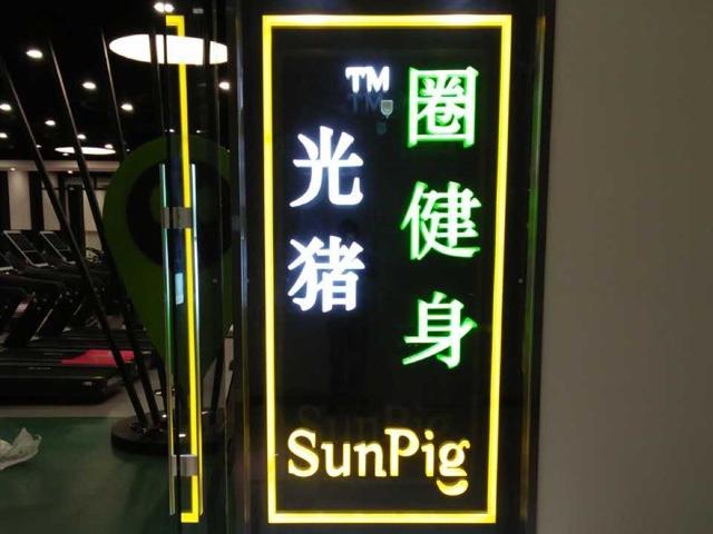 光猪圈健身(阳光店)