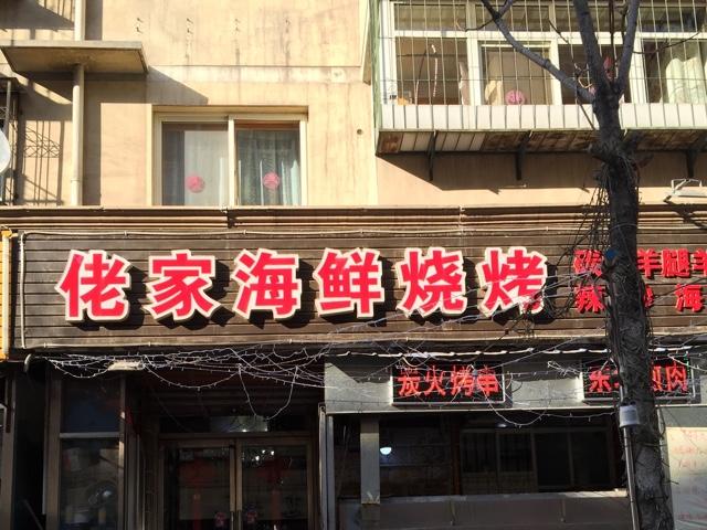 老家海鲜烧烤(河北店)