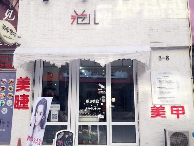 范儿香水美甲(长安商业街店)