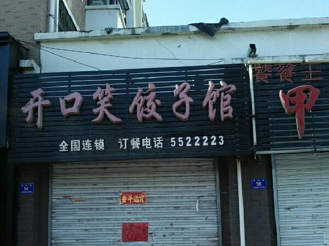 岩妞家纯东北手工饺子