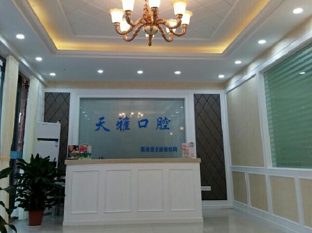 天雅口腔门诊部(华师店)