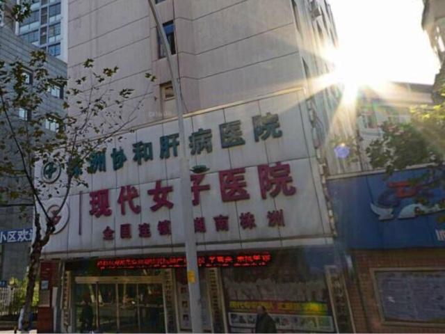 株洲现代女子医院