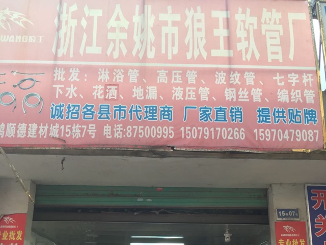 浙江余姚市狼王软管厂
