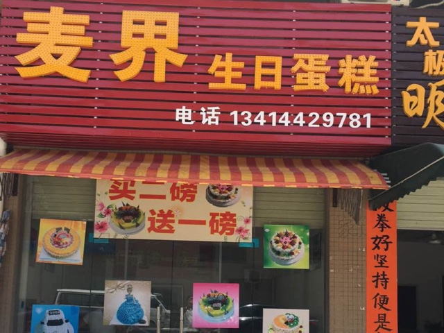 麦界生日蛋糕(石碣店)