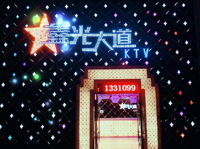 鑫光大道KTV