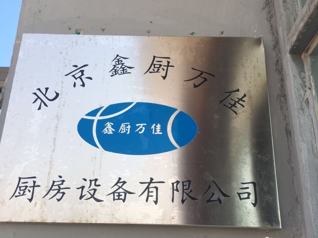 北京鑫厨万佳厨房设备