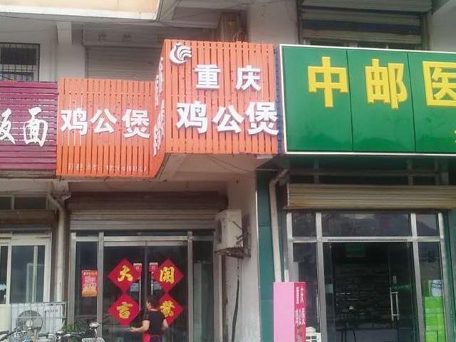 重庆鸡公煲(丹凤小区店)