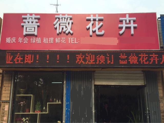 蔷薇花卉(光华路店)