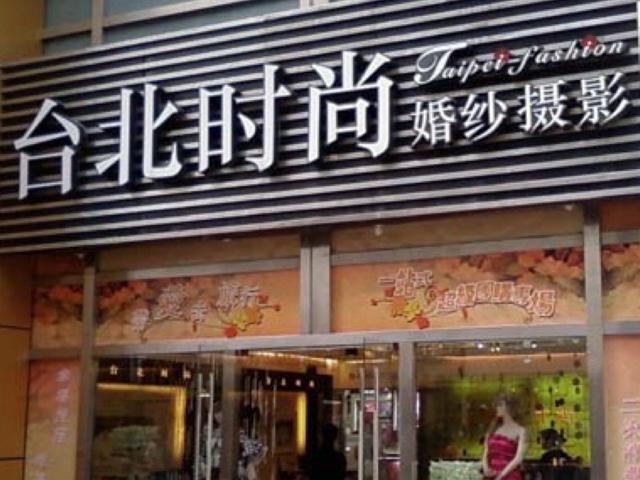 台北时尚婚纱摄影(朝阳店)