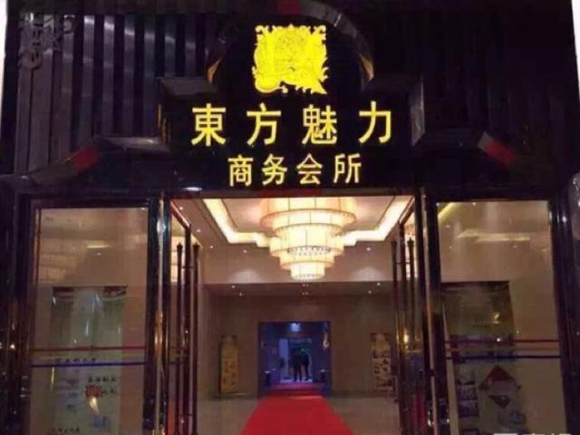 武汉东方魅力商务会所