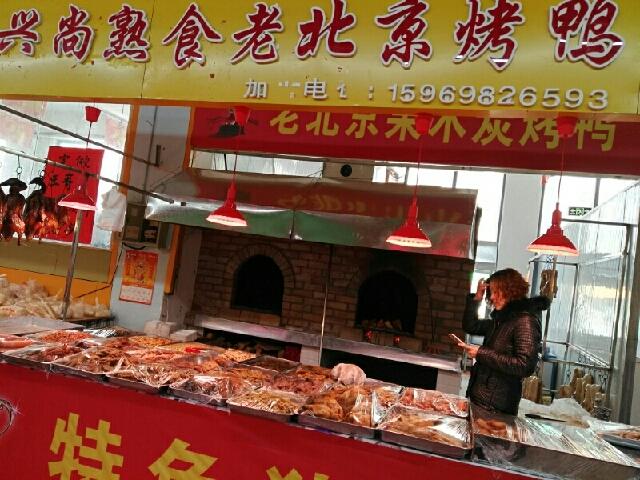 兴尚熟食老北京烤鸭