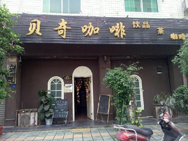 贝奇咖啡(井泉街店)