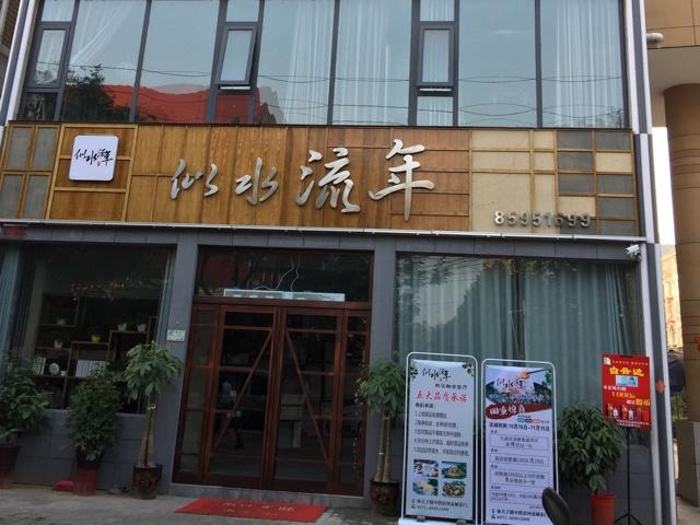 似水流年(新郑店)