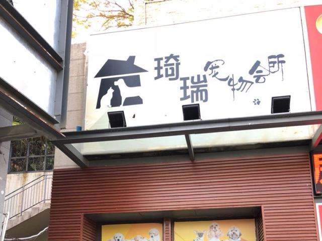 萌宠一家亲(东海岸店)