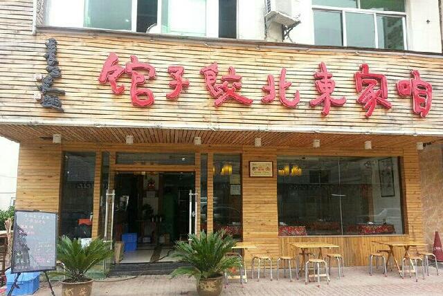 咱家东北饺子馆