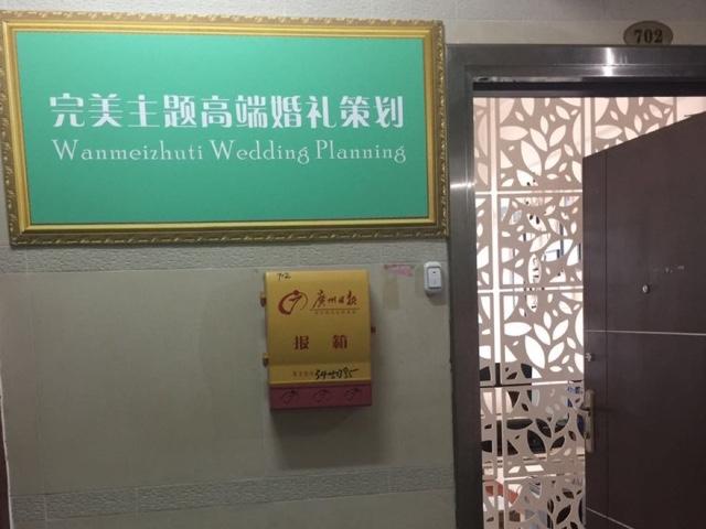 完美主题婚礼策划
